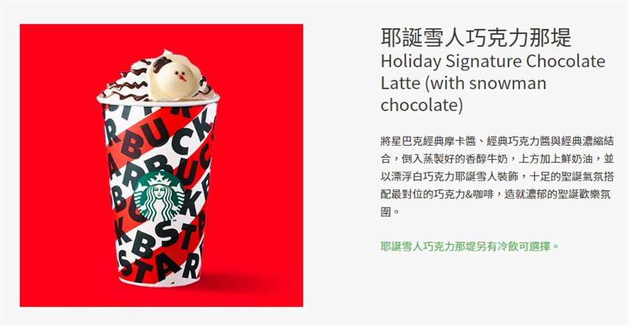 11日星巴克推出了其間限定咖啡飲品「耶誕雪人巧克力那堤」。結合濃郁巧克力與純厚牛奶,配上Q萌白色小雪人超療癒。(摘自星巴克官網)