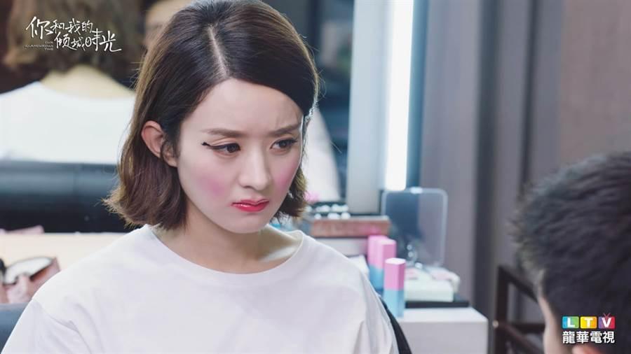 金瀚幫趙麗穎在《你和我的傾城時光》裡化妝求婚。(圖/龍華電視提供)