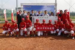 康和證券捐款稻江青棒隊 鼓勵原住民棒球選手