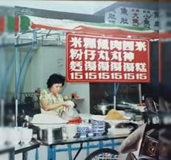 38年前小吃攤均價15元 網嘆回不去了