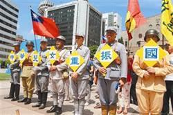悼南京大屠殺82周年 新黨進立院修歷史課綱
