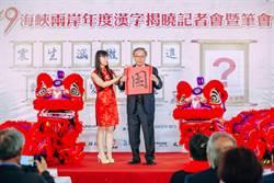 2019兩岸年度漢字揭曉 「困」