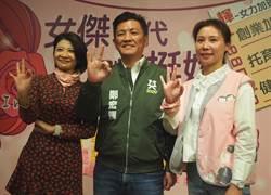 爭取認同 鄭宏輝推出女性政策
