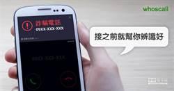電話不知「象卡來」?中華電信與Whoscall合作辨識市話來電