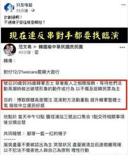 網友號召破壞Wecare遊行 警方函送地檢署偵辦