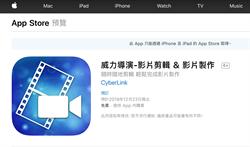 威力導演 iOS 版將登場 免費下載付費可輸出4K影片