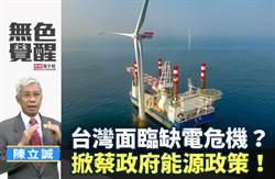 無色覺醒》陳立誠:離岸風電全民買單!掀蔡政府能源政策!