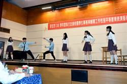 性別平等有「藝思」 新北學子表藝創意大PK