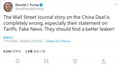 又變啦?川普:華爾街日報美中談判報導完全錯誤
