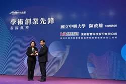 漢鼎智慧獲「學術創業先鋒」、「未來科技突破」雙料大獎
