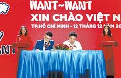 旺旺集團越南設廠 進軍東南亞市場