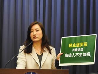 綠廣告高雄篇打「台灣對不起」 韓辦轟:敗選未反省反羞辱選民