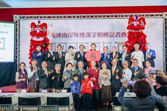 2019兩岸年度漢字 「困」凸顯兩岸關係