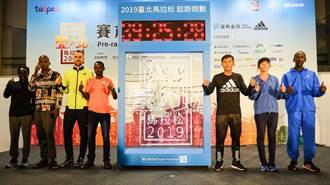 台北馬拉松周日開跑 銅標全面升級
