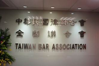 律師法三讀全聯會將制定新章程