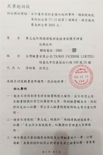 臉書關閉挺韓社團 韓粉管理員怒提告