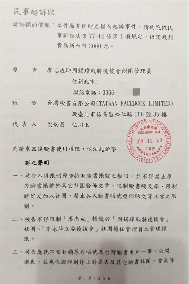 挺韓臉書社團廖志成日前已對臉書提告。(廖志成提供/林宏聰高雄傳真)