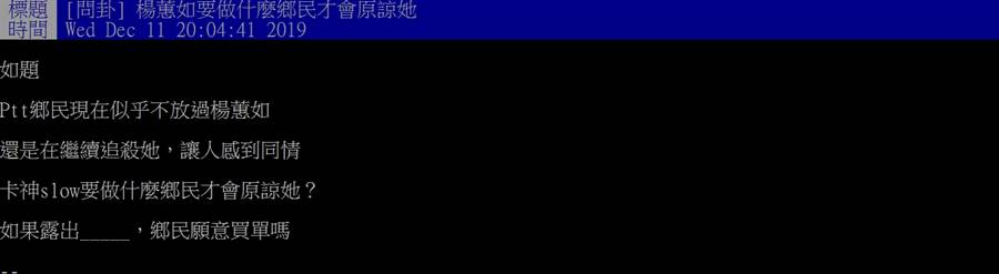 楊蕙如長期以網軍在PTT帶風向,事件爆發後本人神隱,還被爆已經出國避風頭,有網友就詢問「楊蕙如要做什麼鄉民才會原諒她」 (圖/翻攝自PTT)