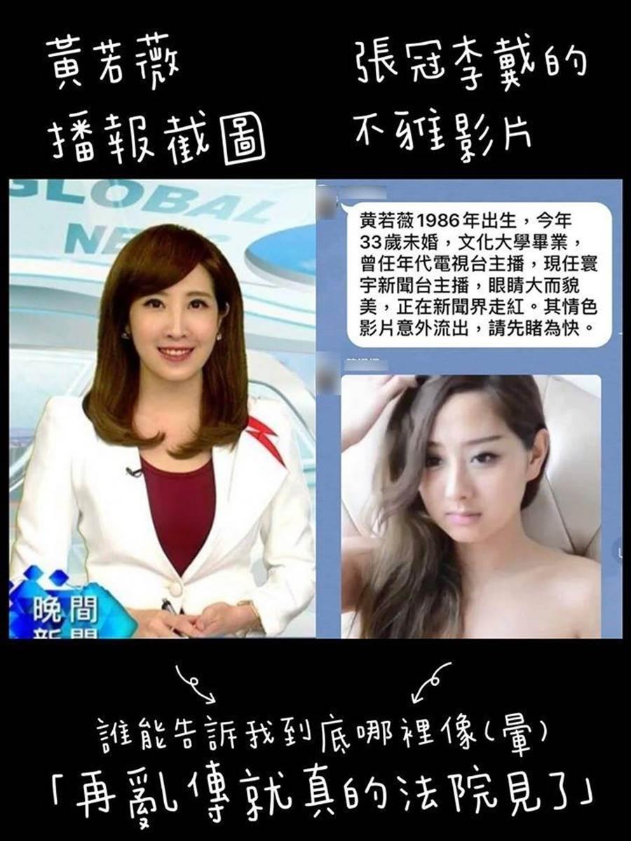 影片中的女主角卻與她本人相差十萬八千里。而她本人也根本沒有在「TVBS」工作過。(圖/取自黃若薇臉書)