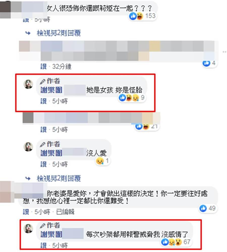 謝和弦臉書留言回嗆網友。(圖/謝樂團臉書)
