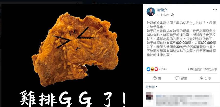謝龍介臉書發出雞排GG了的宣告,指出不讓國家機器轉移焦點。(摘自謝龍介臉書粉絲頁/程炳璋台南傳真)