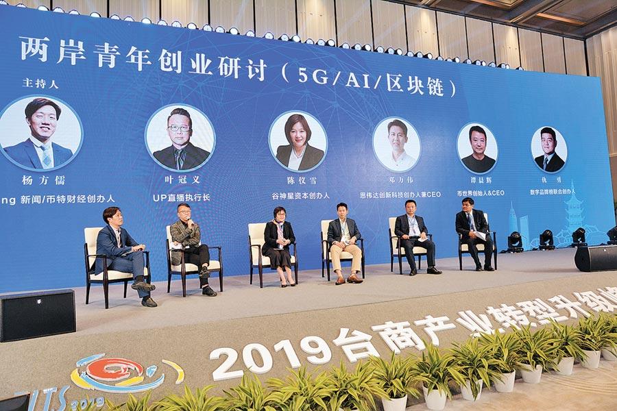 2019年11月2日,台商產業轉型升級峰會在江蘇南通舉行。(本報資料照片)