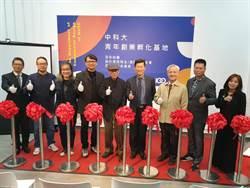 台中科大商設系友回娘家  為青年創業基地揭牌