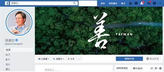 臉書照被質疑盜圖 張善政辦公室:合法使用勿抹黑