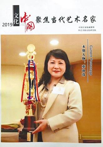 蔡淑珠登文化中國封面人物
