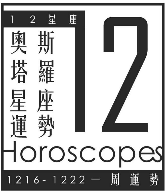 12星座的一週運勢(12/16-12/22)熱騰騰出爐囉!(圖/奧斯老師提供)