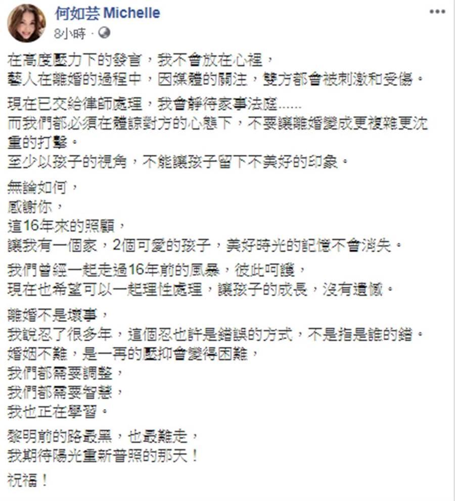 何如芸臉書全文。(圖/何如芸臉書)