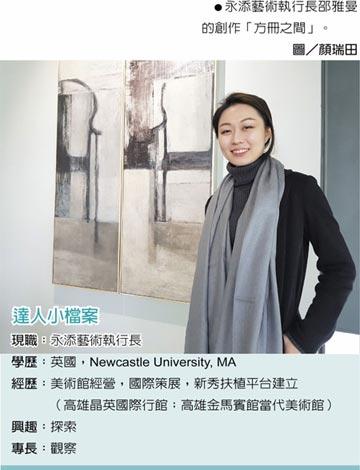 永添藝術執行長 邵雅曼投入藝術領域 為家族企業拓商機