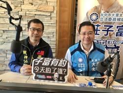 羅智強、莊子富籲民眾 支持推動地方公投法