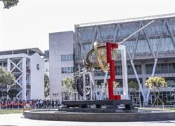 融合古今科技 南臺科大「天圓地方」古機械公共設置藝術亮相