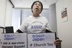 日本受害人罕見發聲 揭天主教會性侵醜聞