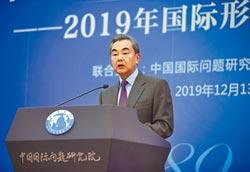 中美達協議 王毅:對世界利好
