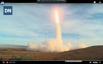 美再射中程飛彈 逼中俄軍控談判
