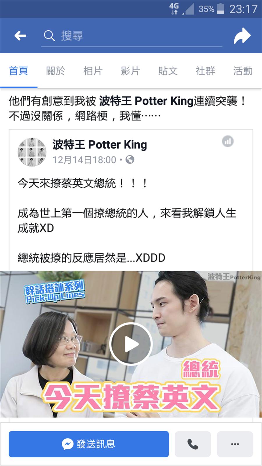 波特王的微博百萬粉絲被整鍋端走。圖:取自蔡英文臉書