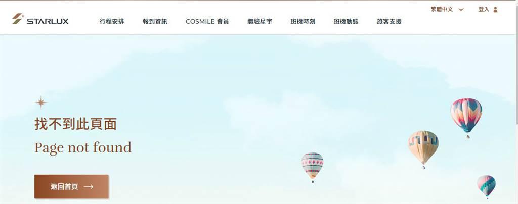 星宇航空機票今(16日)首賣,一度造成網頁當機,開航首日(23日)航班機票幾乎被搶購一空,許多時段已完售。(摘自星宇航空官網)