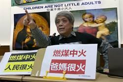 台灣健康空氣行動聯盟記者會