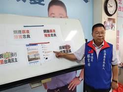 後壁炸彈客落網指對藍綠都不滿 蔡育輝:譴責網路霸凌