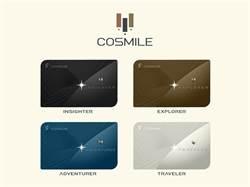 星宇航空COSMILE會員招募 國內首創家庭帳戶累積哩程