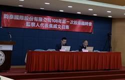 鈞泰國際完成新董監事改選 向舊經營團隊提告