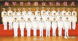 陸海軍晉升將官 多網紅名星