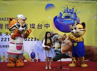 2020台灣燈會 童趣樂園奏序曲 21日文心公園歡樂開展