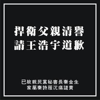 秦金生遭政治消費 女兒要王浩宇道歉