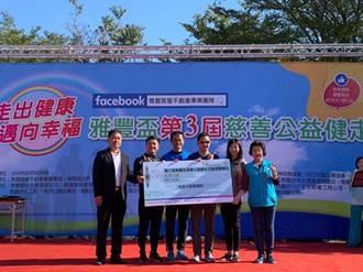 雅豐盃慈善健走募款30萬做公益 地方傳為佳話
