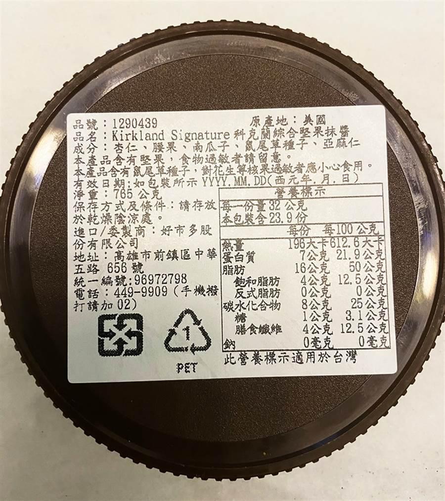 成分表裡只有五樣堅果,鈉含量是0。(翻攝自 Costco好市多 商品經驗老實說FB)