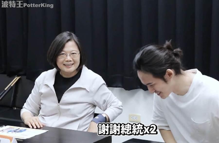 波特王和蔡英文拍片提到總統,引起陸合作方不滿。(圖/翻攝自波特王臉書)