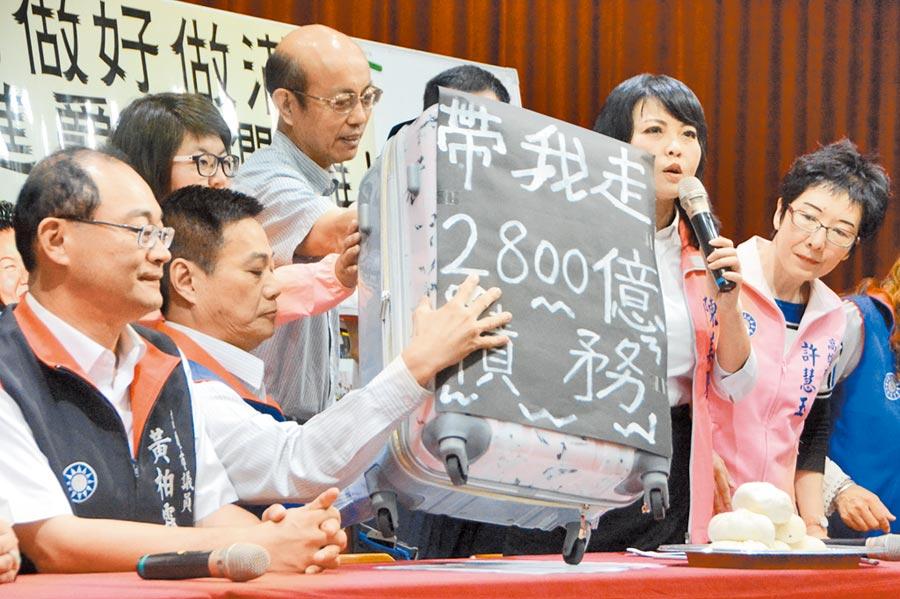 藍營議員拿出一卡皮箱,要求陳菊把2800億市政債務帶去中央。(本報資料照片)